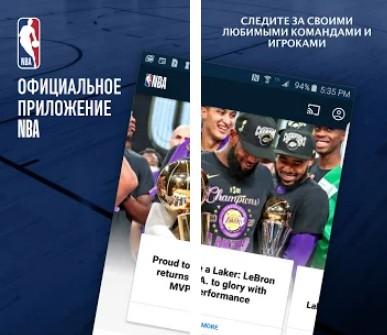 watch basketball online free